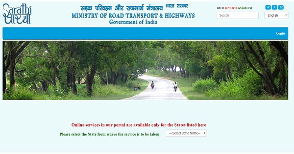 Ministry of Road Transport and Highway